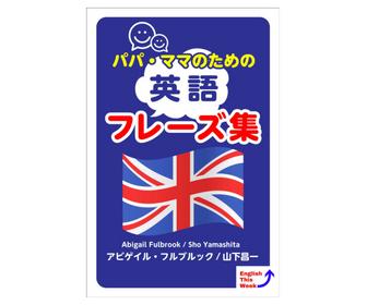 books2read.com/papamamafurezu